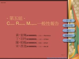-  第五組  - C ustomer  R elationship  M anagement  一般性報告