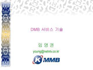 DMB  서비스 기술