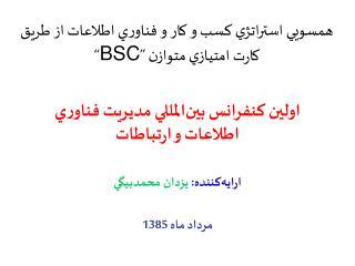 """همسويي استراتژي كسب و كار و فناوري اطلاعات از طريق كارت امتيازي متوازن """" BSC """""""