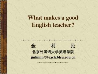 What makes a good English teacher