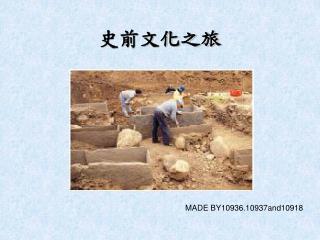 史前文化之旅