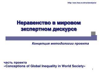 Неравенство в мировом экспертном дискурсе