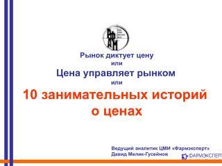 Ведущий аналитик ЦМИ «Фармэксперт» Давид Мелик-Гусейнов