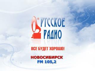 НОВОСИБИРСК FM  105,2