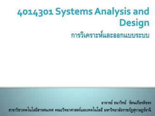 4014301 Systems Analysis and Design  การวิเคราะห์และออกแบบระบบ