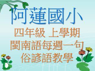 阿蓮國小 四年級 上學期 閩南語 每週一句 俗諺語教學