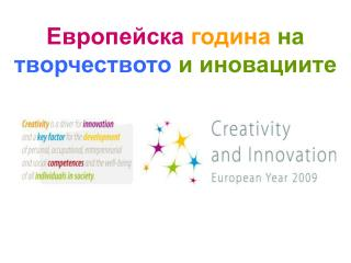 Европейска година  на  творчеството  и иновациите