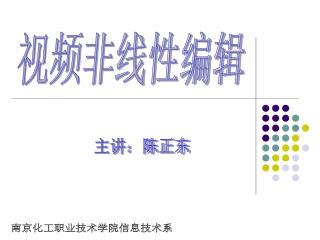 主讲:陈正东