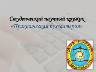 Студенческий научный кружок  «Практическая бухгалтерия»