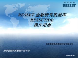 RESSET  金融研究数据库 RESSET/DB 操作指南
