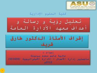 كلية  العلوم  الإدارية