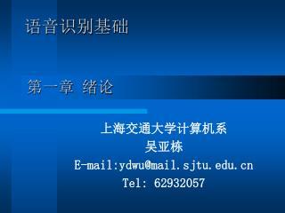 E-mail:ydwumail.sjtu Tel: 62932057
