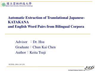 Advisor   : Dr. Hsu Graduate : Chun Kai Chen Author : Keita Tsuji