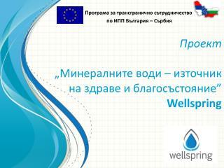 """Проект """"Минералните води – източник на здраве и благосъстояние"""" Wellspring"""