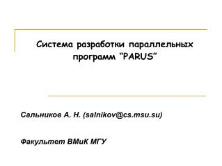 Сальников А. Н. (salnikov@cs.msu.su) Факультет ВМиК МГУ