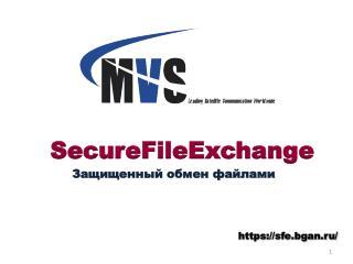 SecureFileExchange