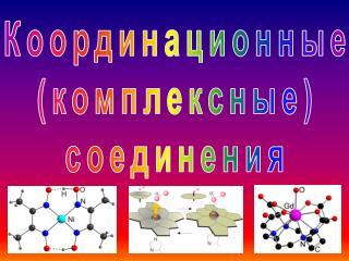 Координационные (комплексные) соединения