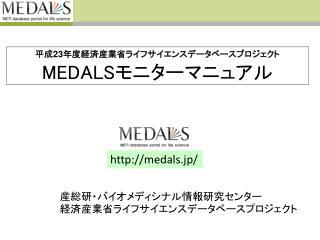 平成 23 年度経済産業省ライフサイエンスデータベースプロジェクト MEDALS モニターマニュアル