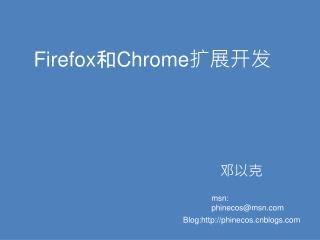 Firefox 和 Chrome 扩展开发