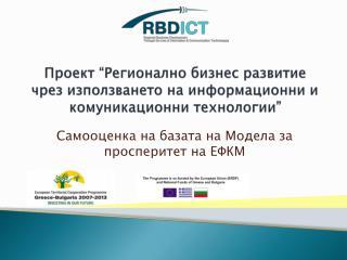 """Проект """"Регионално бизнес развитие чрез използването на информационни и комуникационни технологии"""""""