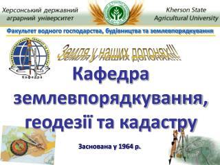 Факультет водного господарства, будівництва та землевпорядкування