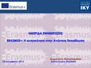 ΗΜΕΡΙΔΑ ΕΝΗΜΕΡΩΣΗΣ  ERASMUS+:  Η κινητικότητα στην Ανώτατη Εκπαίδευση