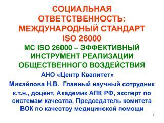 СОЦИАЛЬНАЯ ОТВЕТСТВЕННОСТЬ: МЕЖДУНАРОДНЫЙ СТАНДАРТ  ISO 26000