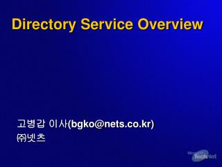 Directory Service Overview