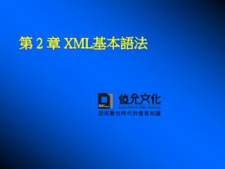 第  2  章  XML 基本語法