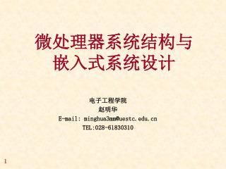 电子工程学院 赵明华 E-mail: minghua3mm@uestc TEL:028-61830310