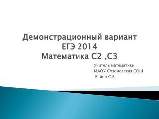 Демонстрационный вариант  ЕГЭ 2014 Математика  С2 ,С3