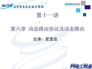 第十一讲   第六章  动态路由协议及动态路由