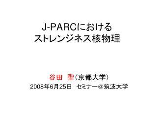 J-PARC における ストレンジネス核物理