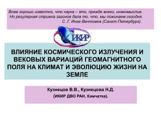 Кузнецов В.В., Кузнецова Н.Д.  ( ИКИР ДВО РАН, Камчатка).