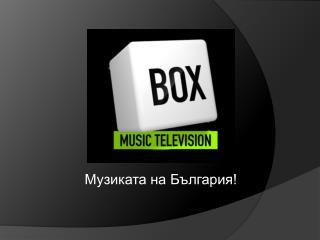 Музиката на България!