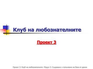 Проект 3