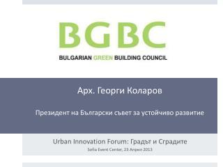 Арх. Георги  Коларов П резидент  на Български съвет за устойчиво развитие