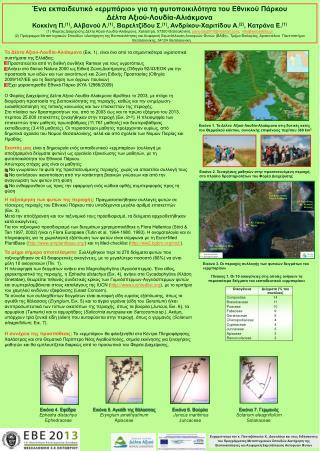 Ένα εκπαιδευτικό «ερμπάριο» για τη φυτοποικιλότητα του Εθνικού Πάρκου