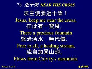 78 近十架 NEAR THE CROSS