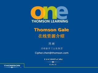 陈晰 汤姆森学习出版集团 Cipher.chen@thomson