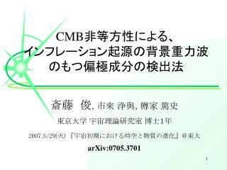 CMB 非等方性による、 インフレーション起源の背景重力波 のもつ偏極成分の検出法