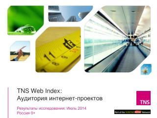 TNS Web Index : Аудитория  и нтернет-проектов