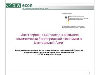 """"""" Интегрированный подход к развитию климатически благоприятной экономики в Центральной Азии """""""