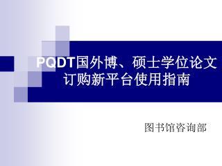 PQDT 国外博、硕士学位论文 订购新平台使用指南