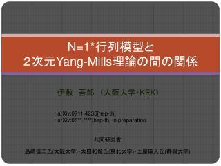 N=1* 行列模型と 2次元 Yang-Mills 理論の間の関係