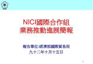 NICI 國際合作組 業務推動進展簡報