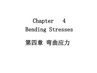 第四章 弯曲应力