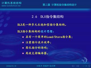2.6  DLX 指令集结构 DLX 是一种多元未饱和型指令集结构。 DLX 指令集结构的 设计思想:  具有一个简单的 Load/Store 指令集;  注重指令流水效率;