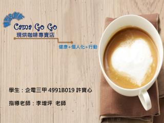 Cama  Go  Go 現烘咖啡專賣店