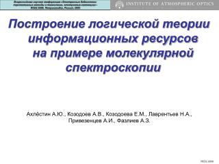 Построение логической теории  информационных ресурсов  на примере молекулярной спектроскопии